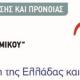 logo_koin_ergasias_se_dimous_mouseia